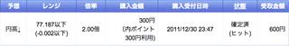 スクリーンショット(2011-12-31 0.15.21).png